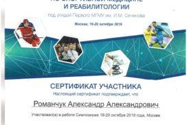 Международный симпозиум по спортивной медицине и реабилитологии