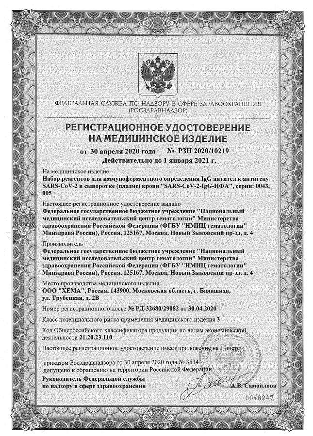 Сдать анализ крови на антитела к коронавирусу в Москве (COVID-19) в Москве на Бауманской в Городском Медицинском Центре